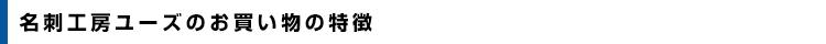 名刺工房ユーズのお買い物の特徴