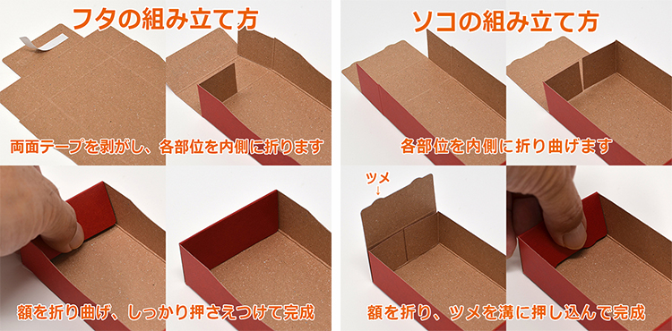 カラー名刺箱 組立て方