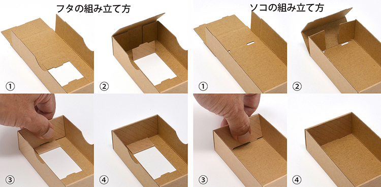 身蓋名刺箱 組立て方