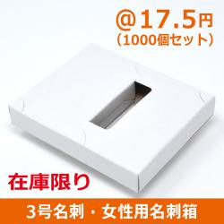 3号(女性用)名刺箱