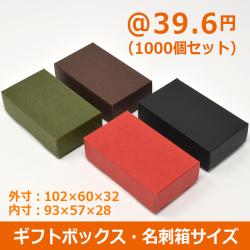 ギフトボックス 名刺箱サイズ