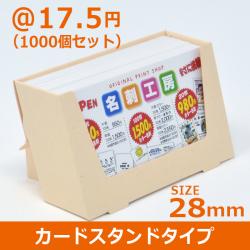カードスタンド型名刺箱