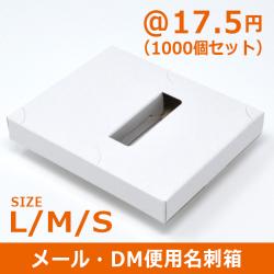 メール便用名刺箱