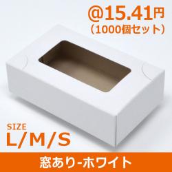 窓あり名刺箱 ホワイト